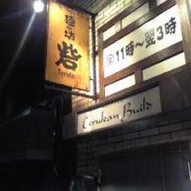 砦(渋谷・神泉)