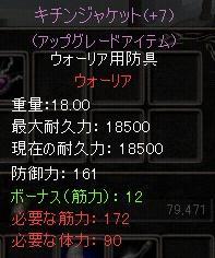 とうとう+7