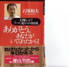 黄金の塩らぁ麺Due Italianオーナーシェフ石塚のブログ-未設定