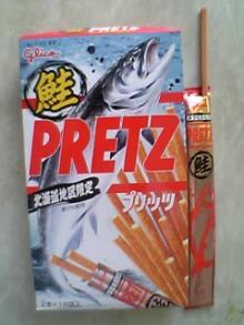 鮭プリッツ