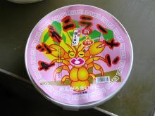 ヤシガニラーメン醤油
