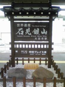 ワークライフバランス 大田区の女性社長日記-石見銀山