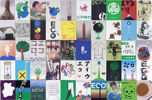 第8回デザインアワード2008 一次審査通過作品