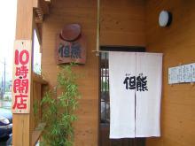 tankuma2