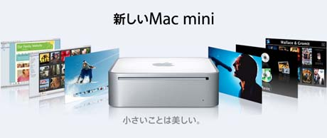 Mac mini - Core2Duo