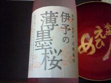 道後蔵酒純米酒伊予の薄墨桜