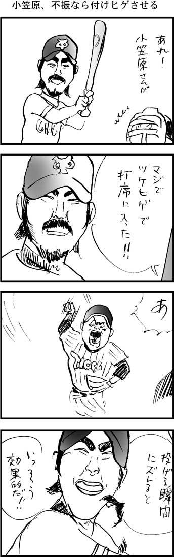 小笠原、ツケヒゲするのか?