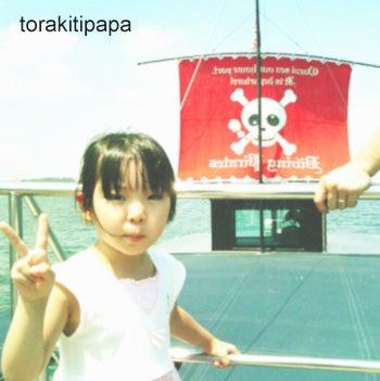 海賊船 ミー