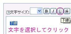 5.文字を選択して「U」をクリック