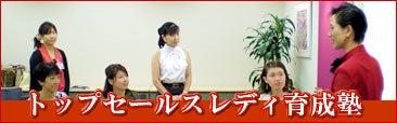 朝倉千恵子のトップセールスレディ育成塾-トップセールスレディ育成塾