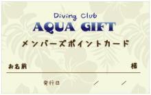 AQUA GIFT(アクアギフト)のSTAFFブログ