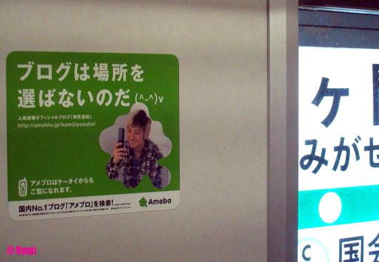アメブロ@地下鉄