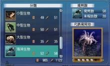 苺ちゃんの気ままな大航海日記-海洋生物未報告件数20件
