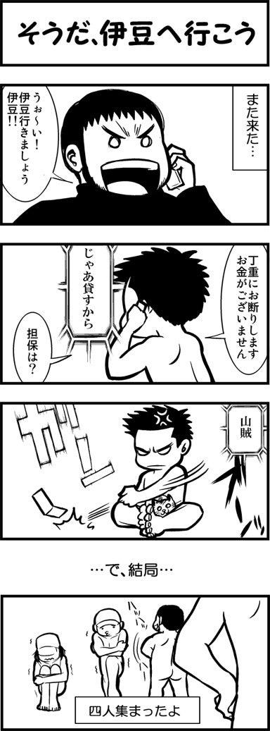 裸部ツーリング