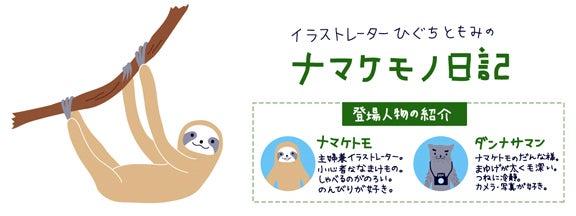 イラストレーターひぐちともみのナマケモノ日記-syoukai