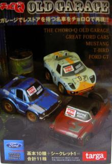 OLD GARAGE pakage