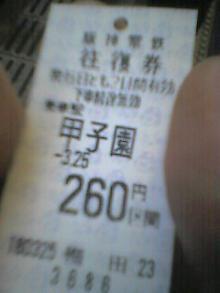 甲子園行きの切符