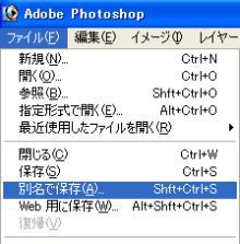 画像加工の便利帳-16_ファイル→別名で保存