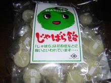 wakayama3
