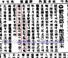 皇城新聞1906