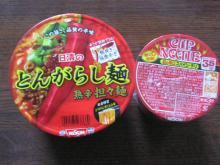 日清の辛~いカップ麺