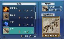 苺ちゃんの気ままな大航海日記-化石未報告件数14件