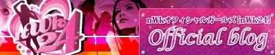 『nwk24』オフィシャルブログ