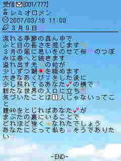 月 日 3 歌詞 9