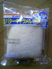 塩バターキャラメル味