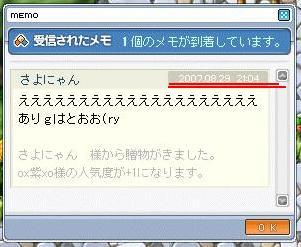 2007/8/29