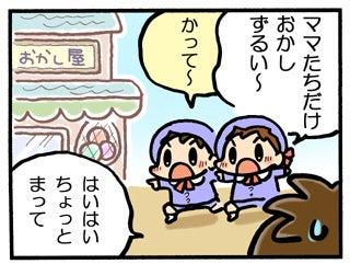 プクリン日記 ~子育てマンガ奮闘記~-3回目_14.jpg