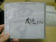 友近890(やっくん)ブログ-NEC_0768.jpg