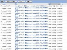 ナイトオンラインレンタル管理ツール