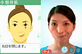 大人のDS顔トレーニング