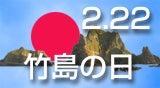 ■ソラゴト日々日記■-竹島バナー