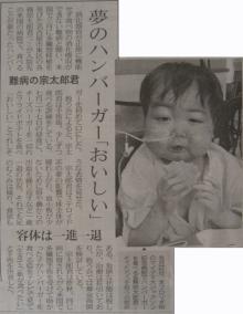 8/2中日新聞朝刊