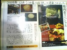 麻柚雑誌掲載