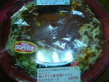 ファミマ(完熟トマトとろけるチーズ)1