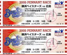 横浜vs広島チケット