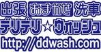 出張洗車デリデリ☆ウォッシュ