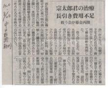08-8-20中日新聞 朝刊