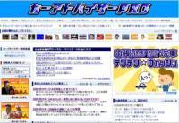 自動車情報サイトカーアドバイザーPRO