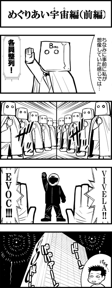 EVOC全国集会④