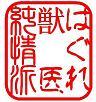 $はぐれ獣医 純情派~異論!ワン論!Objection!~-jhh