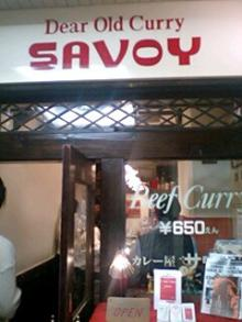 SAVOY,三宮,カレー