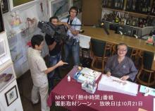 NHK「熱中時間」取材撮影順調に進行中