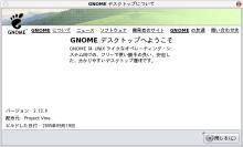 gnome212