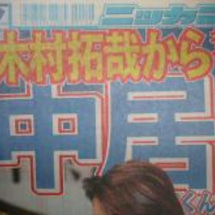 木村中居ついに結婚←