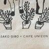 カフェユニゾンコラボグッズ始まります。の画像