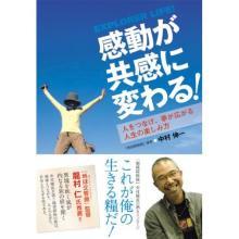 「地球探検隊」中村隊長のビタミンT-新刊